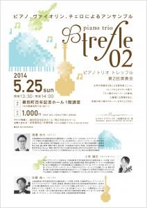 ピアノコンサート2014_A4_0218