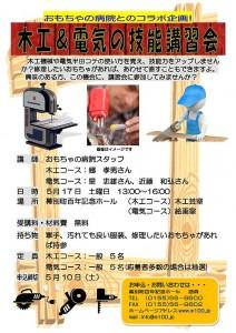 Microsoft Word - 木工&電気の技能講習会チラシ