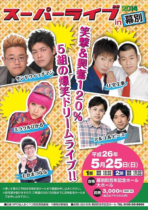 f-stage20140525owarai