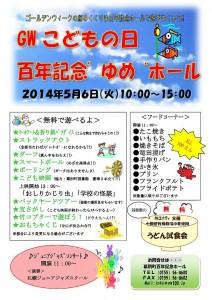 こどもの日SP2014 ポスター