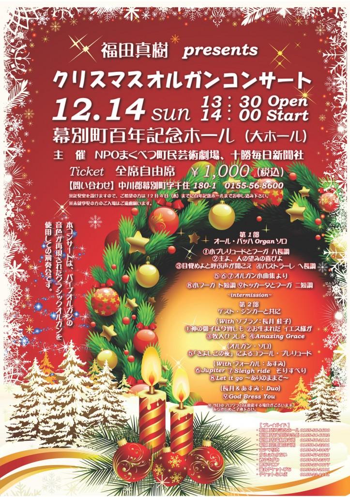 クリスマスコンサートB2out2