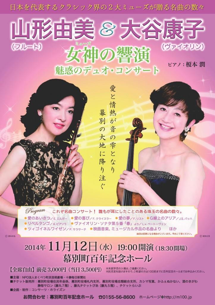 141112幕別町公演チラシ表面_1校