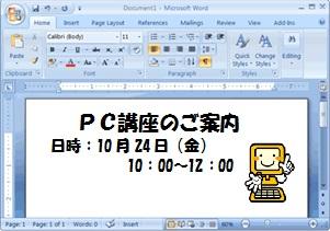 pc講座(word編)