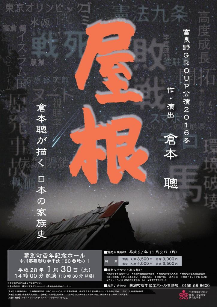 幕別ポスター (B2)