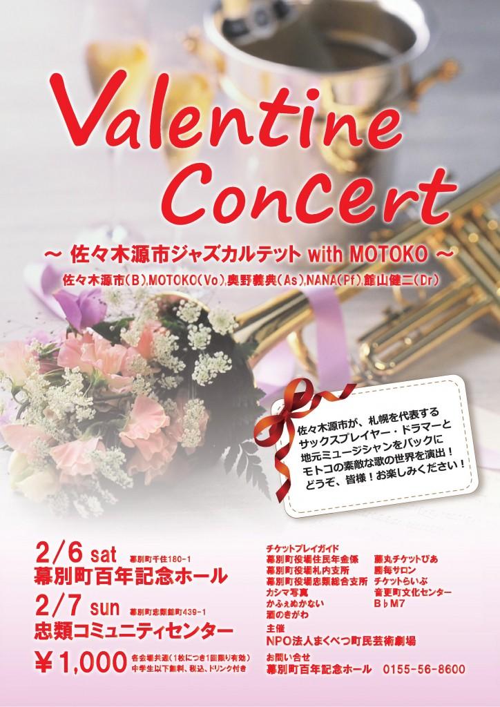 バレンタインコンサートA4チラシ2ol