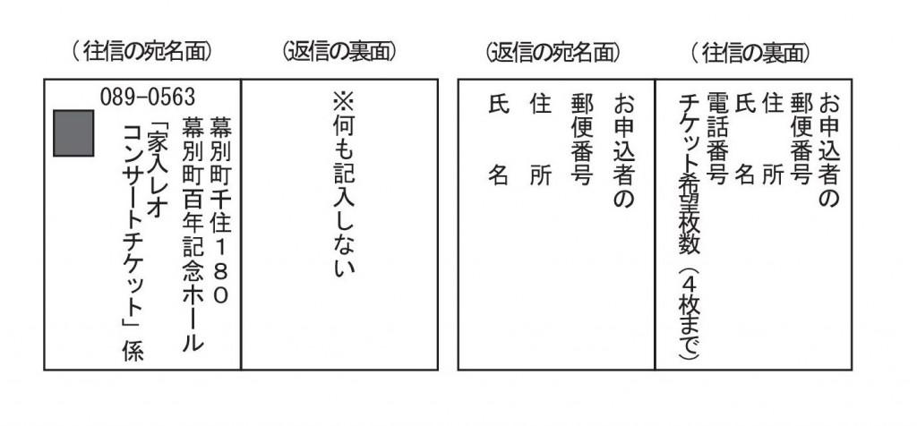 家入応募記入(トリミング済)