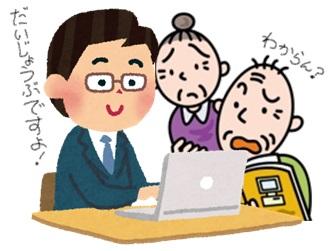 パソコンを習う老夫婦イラスト